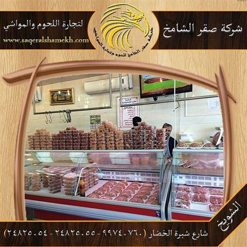 Photo 66518 on date 30 April 2020 - Saqer Al Shamekh Meat Trading Company - Shweikh, Kuwait