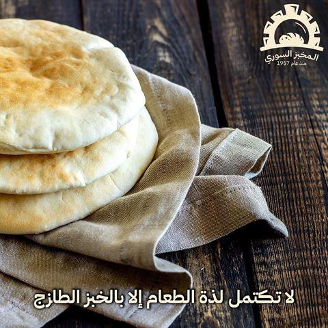 Photo 66519 on date 30 April 2020 - Syrian Bakery - Hawally, Kuwait
