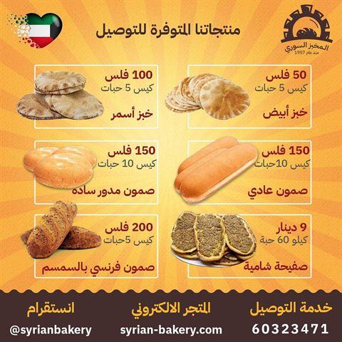 Photo 66520 on date 30 April 2020 - Syrian Bakery - Hawally, Kuwait