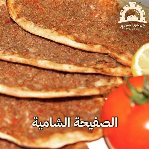 Photo 66521 on date 30 April 2020 - Syrian Bakery - Hawally, Kuwait