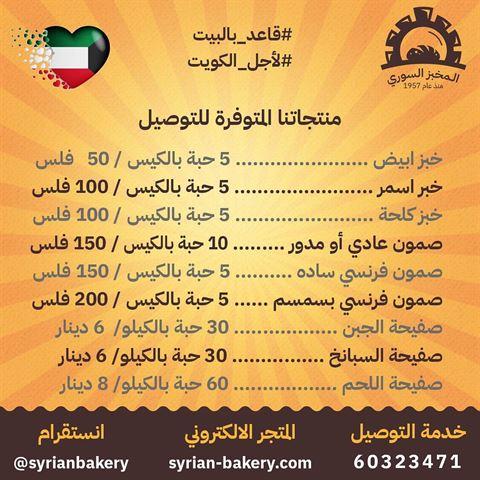 Photo 66522 on date 30 April 2020 - Syrian Bakery - Hawally, Kuwait