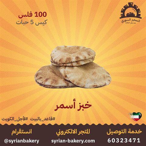 Photo 66523 on date 30 April 2020 - Syrian Bakery - Hawally, Kuwait