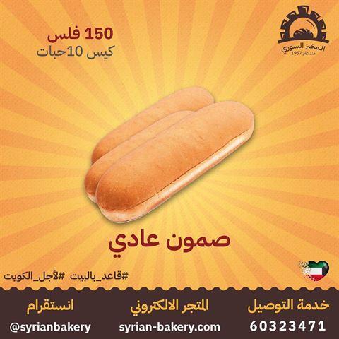 Photo 66524 on date 30 April 2020 - Syrian Bakery - Hawally, Kuwait