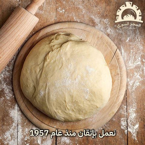 Photo 66525 on date 30 April 2020 - Syrian Bakery - Hawally, Kuwait