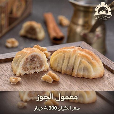 Photo 66527 on date 30 April 2020 - Syrian Bakery - Hawally, Kuwait