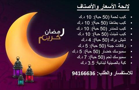 قائمة وأسعار مفرزنات رمضان شغل لبناني ممتاز تحت الطلب