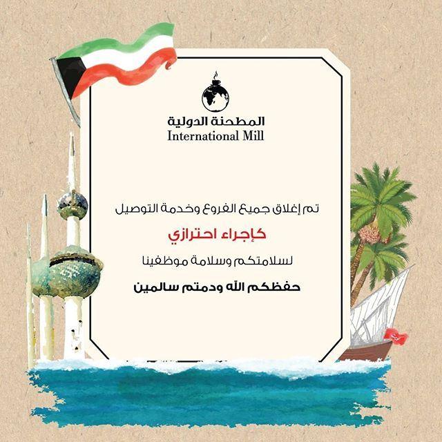 المطحنة الدولية تغلق جميع فروعها في الكويت كاجراء احترازي