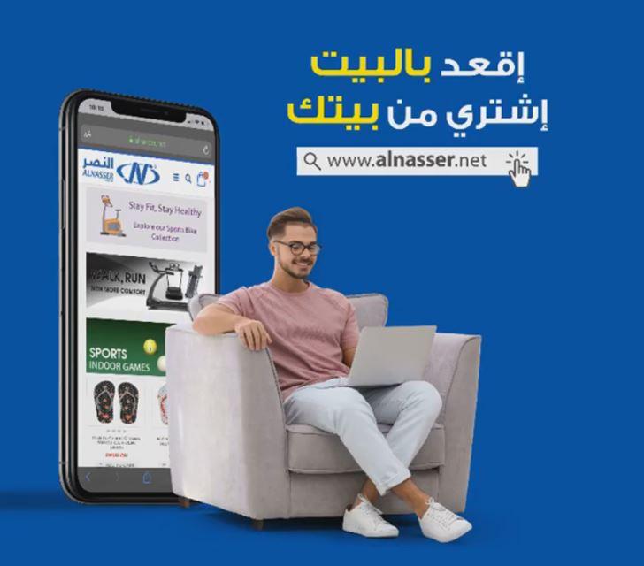 طريقة الطلب من النصر الرياضي في الكويت