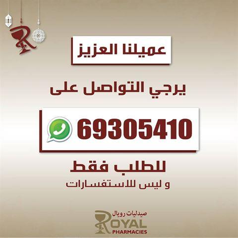 طريقة الطلب من صيدلية رويال في الكويت خلال فترة الحظر الكلي