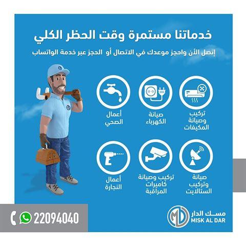 مسك الدار لخدمات صيانة الاعمال المنزلية مستمرين في خدمتكم خلال الحظر الكلي