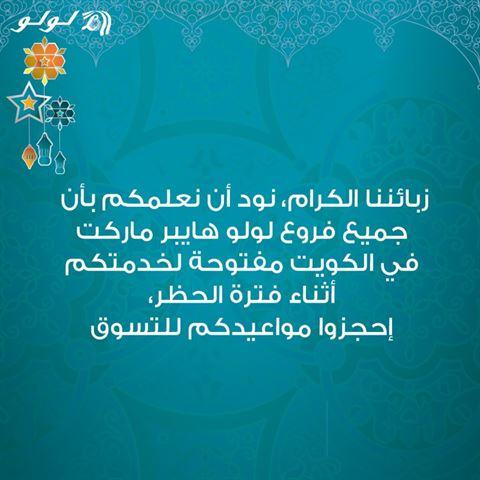طريقة التسوق من لولو هايبرماركت في الكويت خلال الحظر الشامل