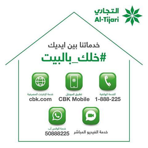 خدمات البنك التجاري الإلكترونية بين يديك على مدار الساعة