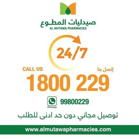 الصورة 66860 بتاريخ 16 مايو 2020 - صيدلية الجهراء الحديثة - الجهراء، الكويت