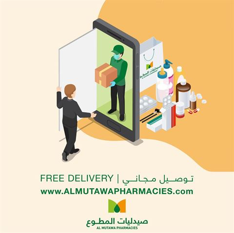 الصورة 66877 بتاريخ 16 مايو 2020 - صيدلية المطوع الفحيحيل - الفحيحيل، الكويت