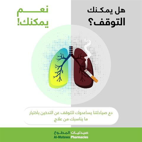 الصورة 66880 بتاريخ 16 مايو 2020 - صيدلية المطوع الفحيحيل - الفحيحيل، الكويت