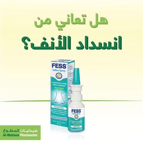 الصورة 66882 بتاريخ 16 مايو 2020 - صيدلية المطوع الفحيحيل - الفحيحيل، الكويت