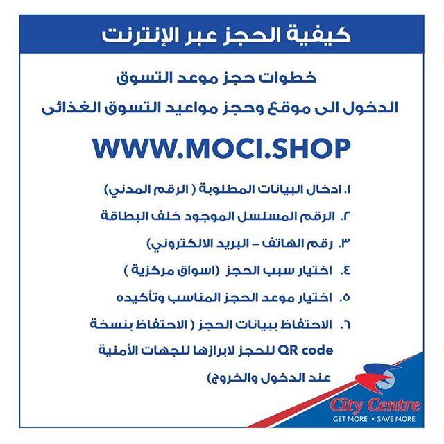 طريقة التسوق من سيتي سنتر في الكويت خلال الحظر الشامل