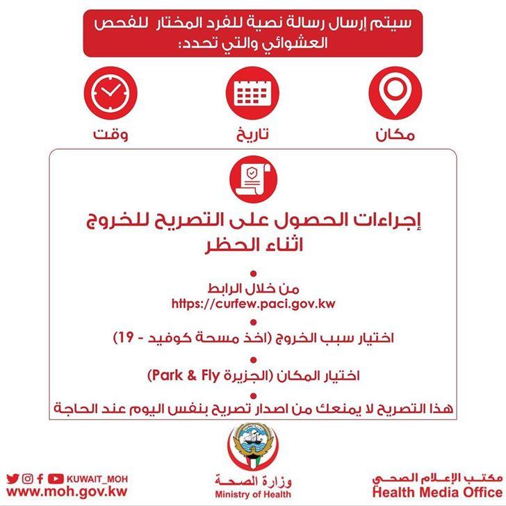 وزارة الصحة تعلن عن اختيار عينة عشوائية لاجراء فحص الكورونا