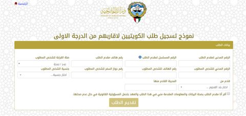 طريقة تسجيل طلب الكويتيين لاقاربهم من الدرجة الاولى