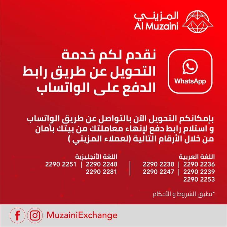 المزيني يقدم خدمة تحويل الاموال عن طريق الواتس اب خلال فترة الحظر الشامل