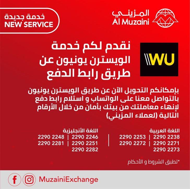 المزيني يقدم خدمة تحويل الاموال من خلال ويسترن يونيون عن طريق رابط الدفع