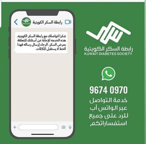 """رابطة السكر الكويتية تعلن إطلاق خدمة التواصل عبر """"الواتس أب"""" للرد على جميع استفساراتكم خلال الحظر الشامل"""