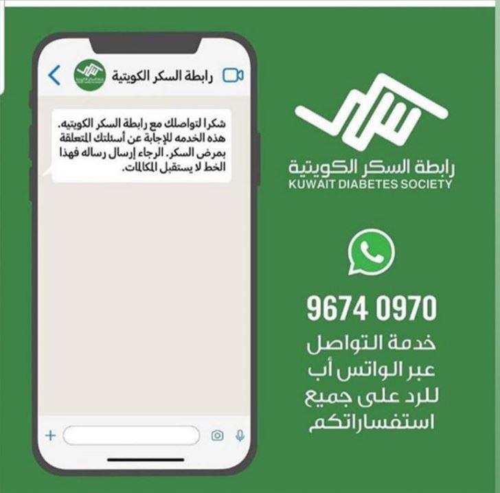 Kuwait Diabetes Society announces launch of the WhatsApp Service to answer all your inquiries during the Full Curfew