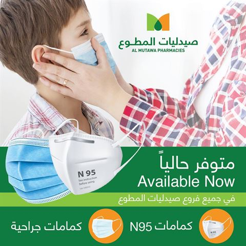 Medical Masks are now available in all Al Mutawa Pharmacies Branches