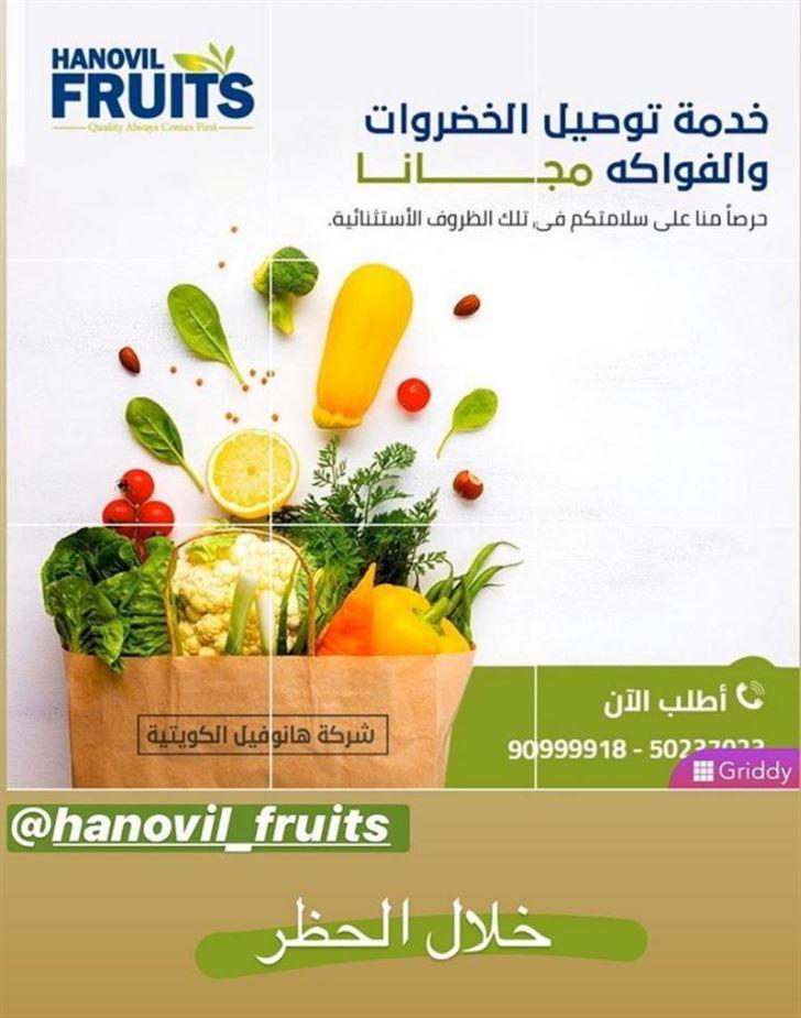 تواصل شركة هانوفيل فروتس توصيل الفاكهة والخضروات خلال الحظر الشامل