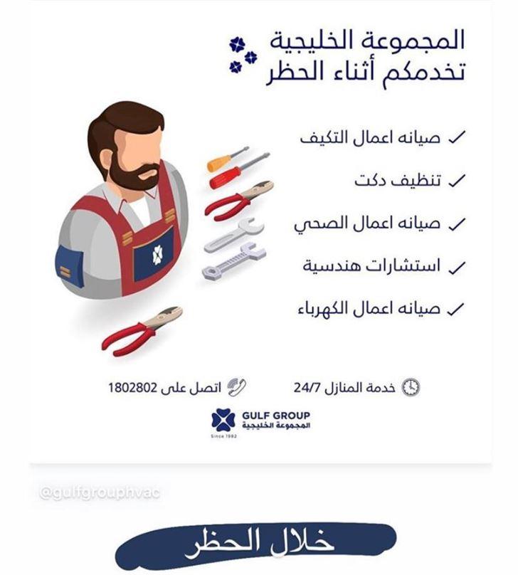 شركة المجموعة الخليجية مستمرة في تقديم خدماتها خلال الحظر