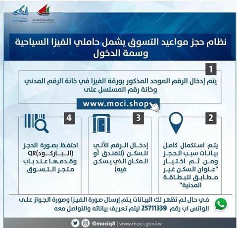 خطوات حجز موعد التسوق للأشخاص الذين لديهم تأشيرة سياحية أو عائلية