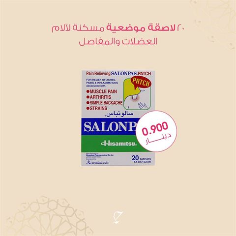 Photo 67038 on date 24 May 2020 - Pharmazone Pharmacy - Khaitan Branch - Kuwait