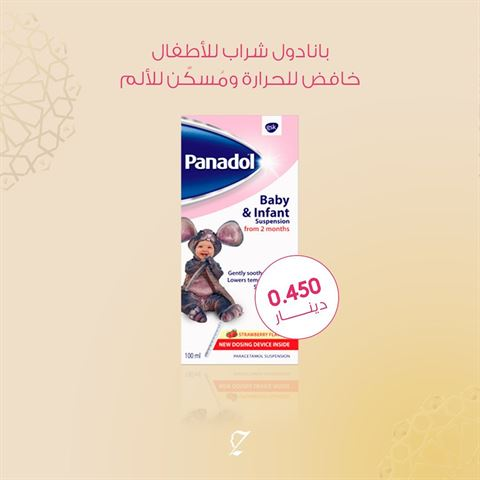 Photo 67042 on date 24 May 2020 - Pharmazone Pharmacy - Khaitan Branch - Kuwait