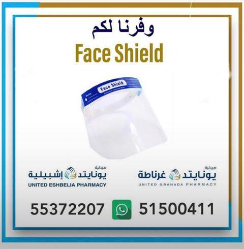 فايس شيلد (لتغطية وحماية الوجه بالكامل) متوفر في افرع صيدلية يونايتد