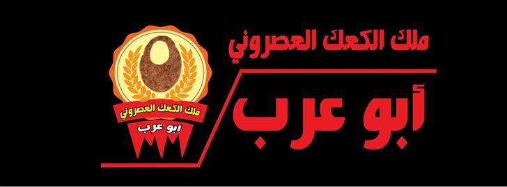 """إغلاق كافة فروع كعكة """"أبو عرب"""" في لبنان"""