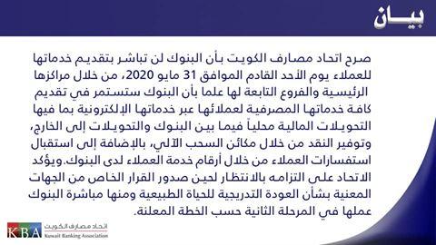 بيان اتحاد مصارف الكويت بخصوص عمل البنوك خلال المرحلة الأولى
