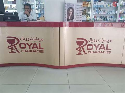 Photo 66560 on date 6 May 2020 - Royal pharmacy - Jahra Branch - Kuwait