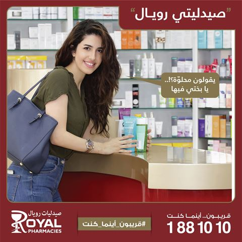 Photo 66566 on date 6 May 2020 - Royal pharmacy - Jahra Branch - Kuwait