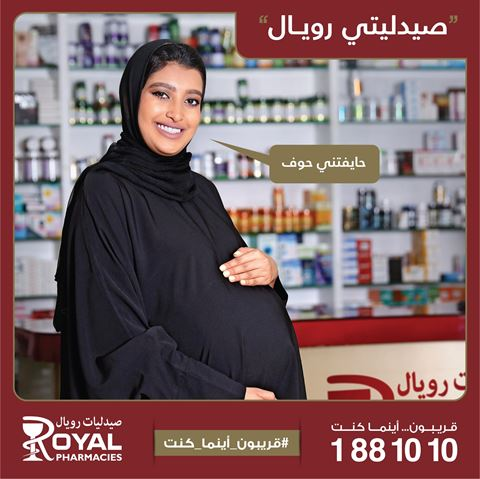 Photo 66567 on date 6 May 2020 - Royal pharmacy - Jahra Branch - Kuwait