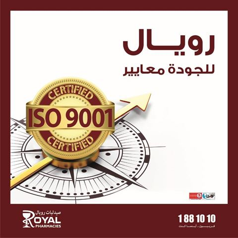 Photo 66590 on date 7 May 2020 - Royal pharmacy - Jahra Branch - Kuwait