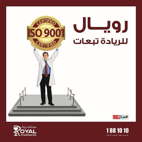 Photo 66591 on date 7 May 2020 - Royal pharmacy - Jahra Branch - Kuwait
