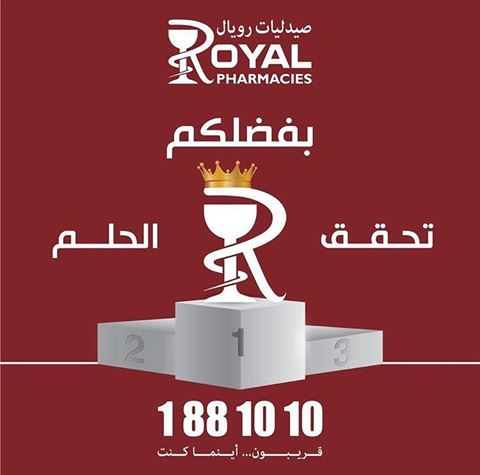 Photo 66592 on date 7 May 2020 - Royal pharmacy - Jahra Branch - Kuwait