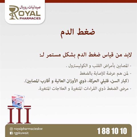 Photo 66594 on date 7 May 2020 - Royal pharmacy - Fahaheel Branch - Kuwait