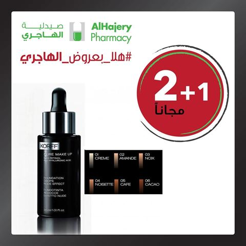Photo 66596 on date 8 May 2020 - Al Hajery Pharmacy - Jahra (Sama Jahra) Branch - Kuwait