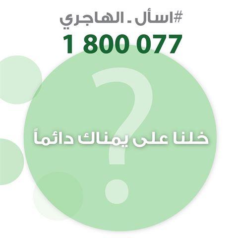 الصورة 66597 بتاريخ 8 مايو 2020 - صيدلية الهاجري - فرع حولي - الكويت