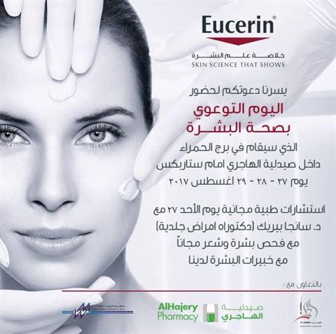 Photo 66602 on date 8 May 2020 - Al Hajery Pharmacy - Jahra (Sama Jahra) Branch - Kuwait