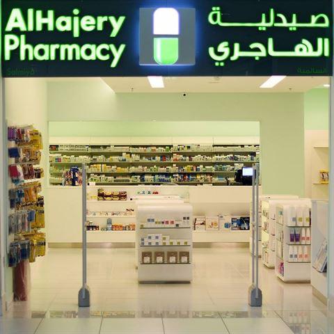 Photo 66604 on date 8 May 2020 - Al Hajery Pharmacy - Jahra (Sama Jahra) Branch - Kuwait