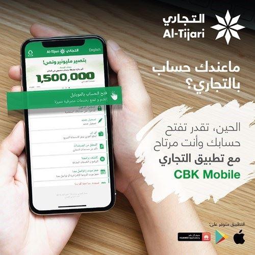 """""""البنك التجاري يُطلق خدمة فتح الحساب عبر تطبيق """"التجاري موبايل"""