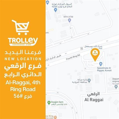 افتتاح فرع جديد لسلسلة ترولي في منطقة الرقعي الدائري الرابع