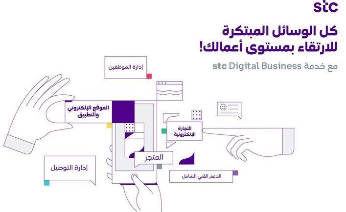 شركة stc تعلن عن إطلاق أحدث خدماتها الرقمية stc Digital Business